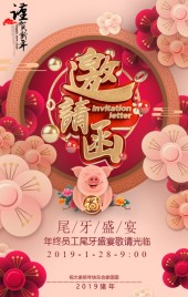 春节新年年会邀请函尾牙宴邀请函年终活动邀请函