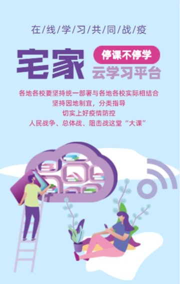 """蓝紫色扁平简约""""停课不停学""""介绍H5"""