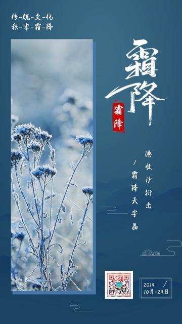 蓝色简约清新设计风格二十四节气之霜降宣传海报