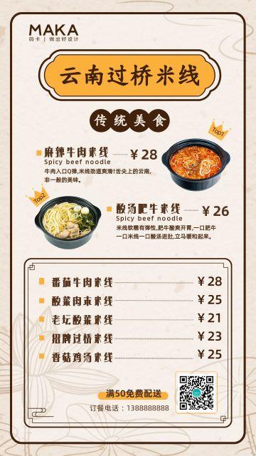 简约复古中餐美食菜单价目表手机海报