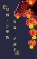年货节春节推广年终大促