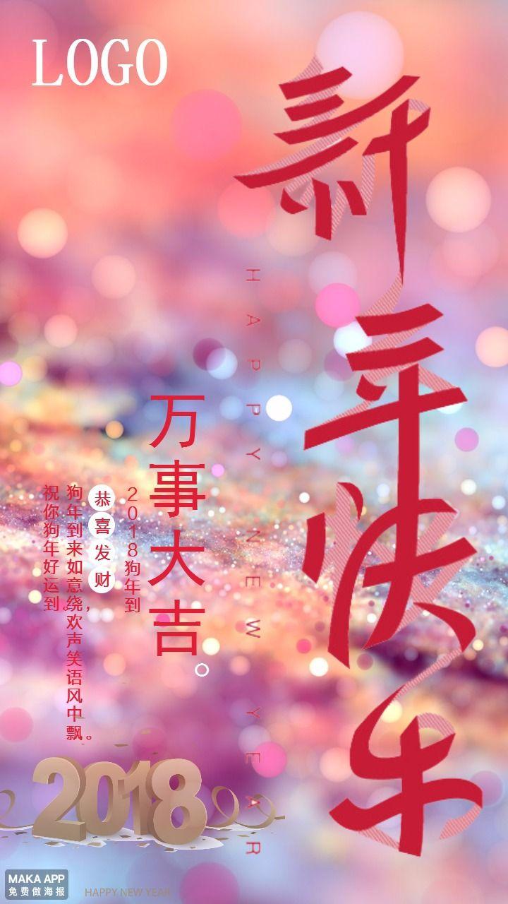 新年祝福现代微信稿