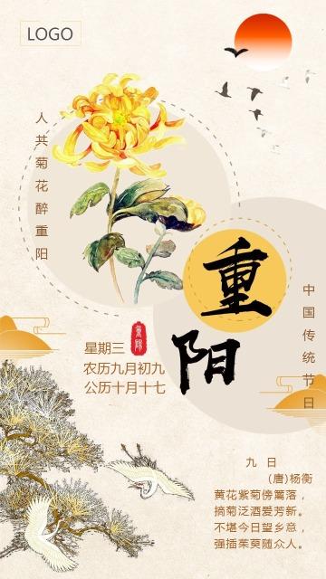 九九重阳节敬老节手绘复古贺卡文化企业宣传海报