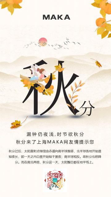 清新24节气秋分宣传海报