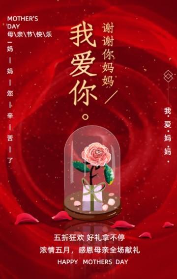 红色简约母亲节商家促销活动宣传H5