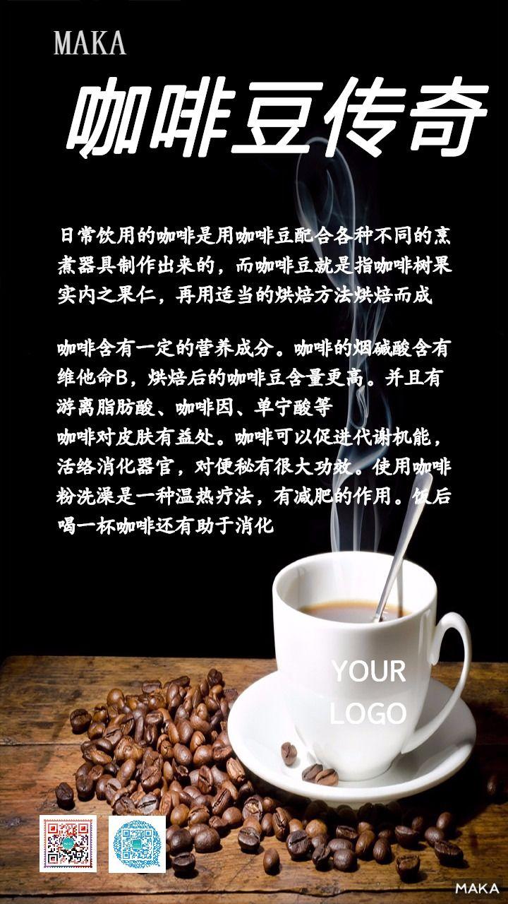 咖啡豆传奇宣传