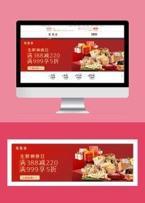 传统节日简约大气互联网各行业宣传促销电商banner