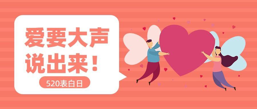 粉色浪漫520情人节节日宣传告白攻略公众号首图