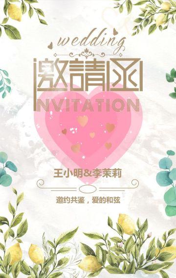 清新柠檬浪漫轻奢婚礼邀请函