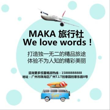 清新扁平风旅行导游社交微信朋友圈封面