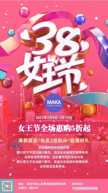 粉色文艺清新妇女节女神节商业商家节日促销宣传手机海报