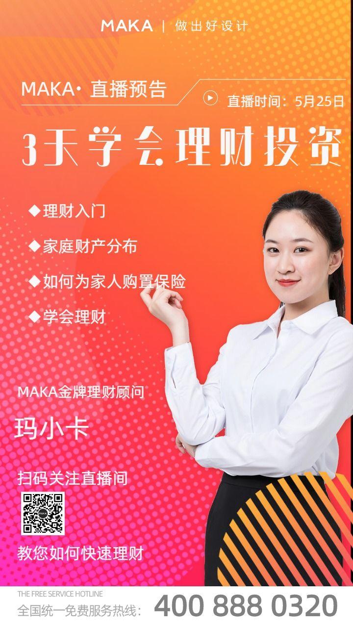 橙色简约金融投资理财直播课程预告手机海报