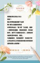 清新时尚活动邀请函/宣传推广/新品发布