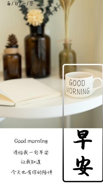 文艺创意早安日签 早安 陪伴 情感