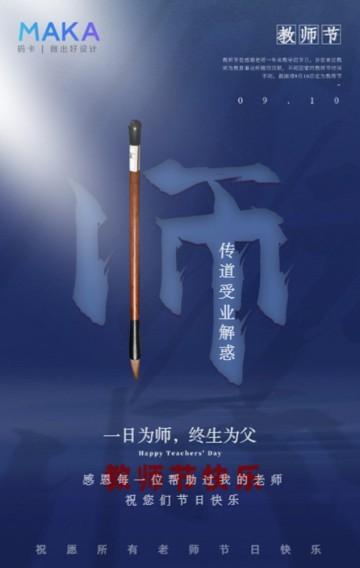 蓝色简约风格教师节祝福宣传H5