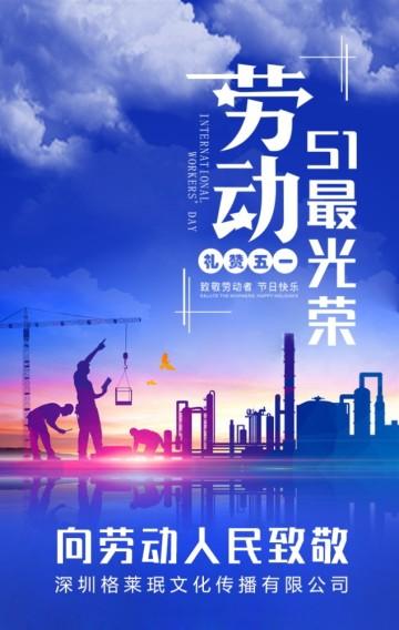 五一劳动节蓝色商务企业公司节日宣传放假通知H5模板