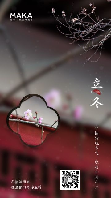 中国风简洁大气景点/旅行社立冬时节宣传推广海报