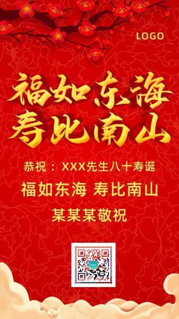 简约喜庆红色老人寿宴诞辰祝寿贺卡祝寿宴祝贺祝福卡邀请请海报