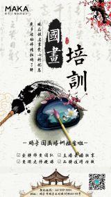 白色中国风兴趣培训国画培训班招生手机海报