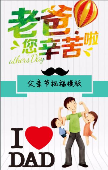 韩国漫画风父亲节祝福
