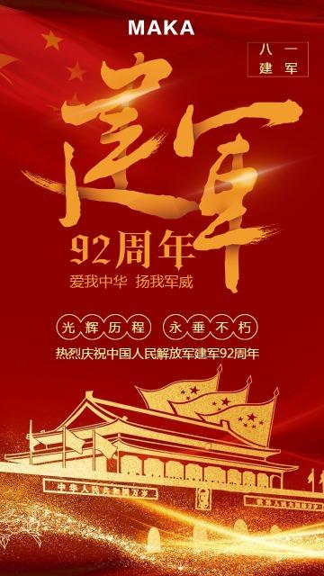 八一建军节简约大气中国风公益文化党建宣传海报