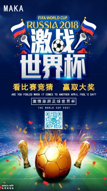 创意2018俄罗斯激战世界杯足球海报