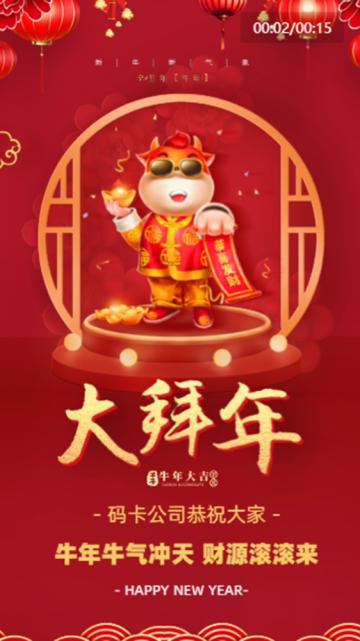 墨镜牛红色喜庆2021新年祝福新春快乐拜年视频模板