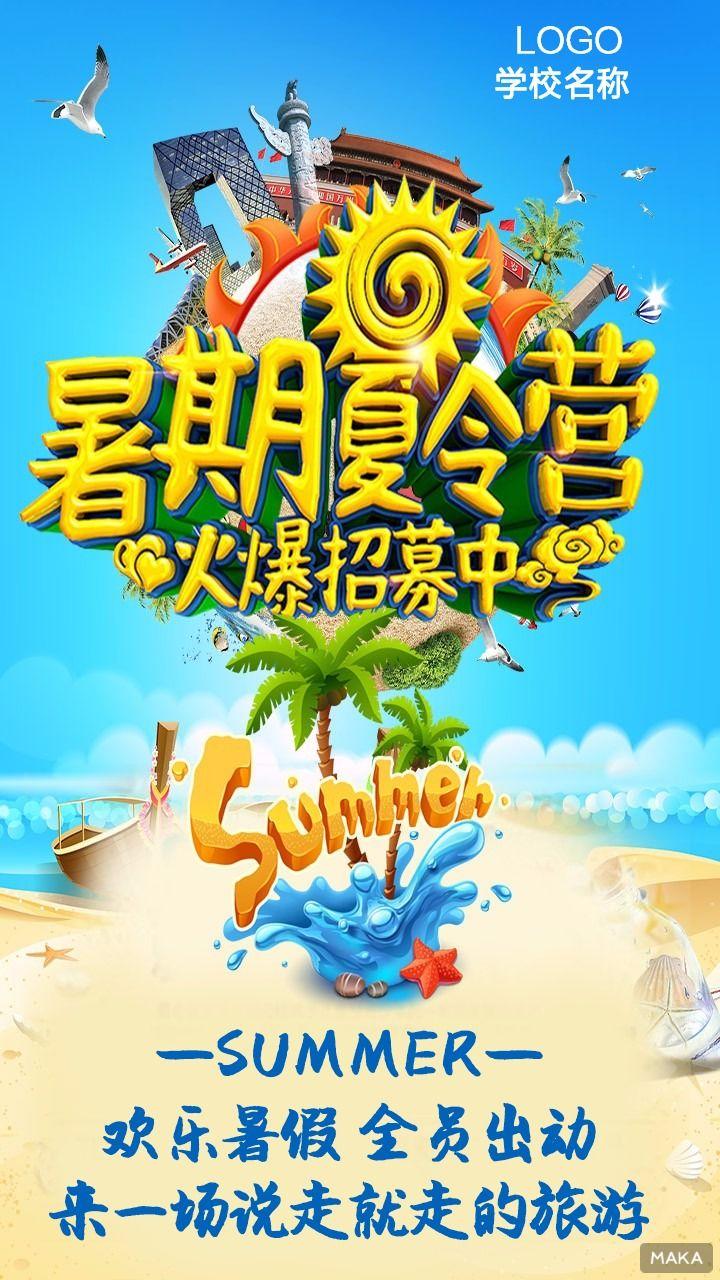 欢乐暑假 全员出动