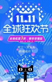 蓝色渐变1111全球狂欢节家装促销模板/蓝色酷炫双十一促销模板