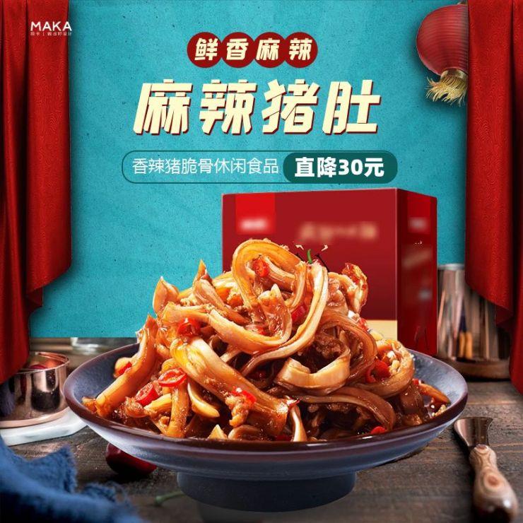 蓝色简约大气清新风美食行业猪肚/小吃销优惠活动宣传直通车