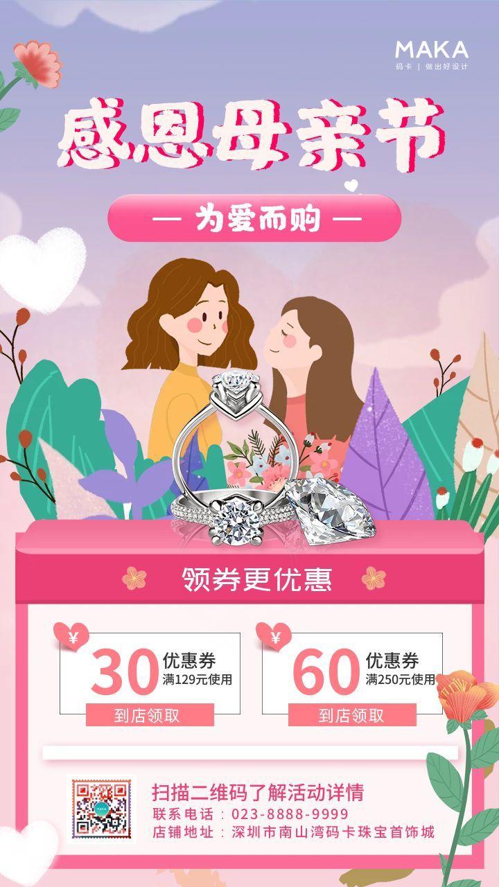 简约插画风格母亲节珠宝首饰促销海报