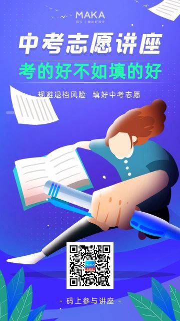 蓝色简约插画风格中考志愿讲座宣传海报