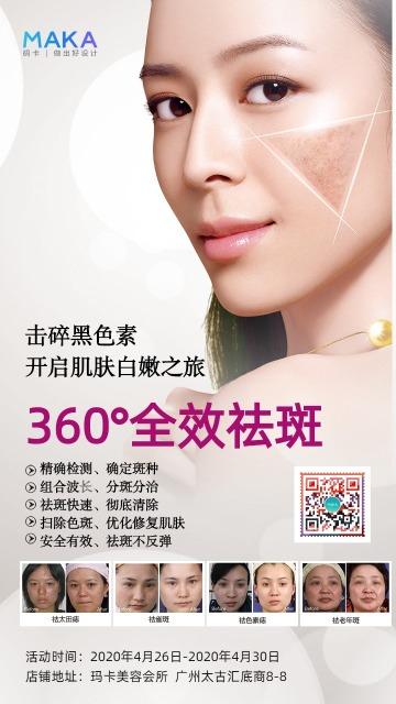 白色创意风美容行业祛斑祛痘介绍宣传海报