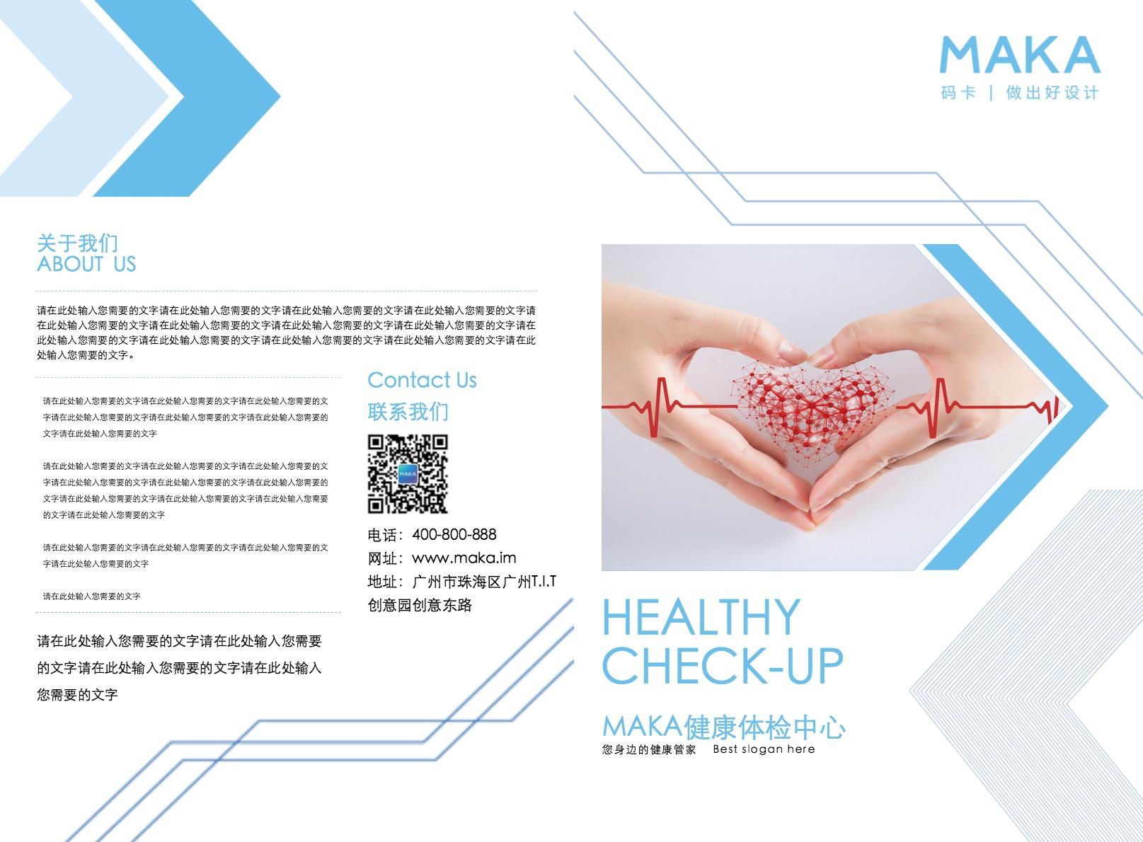 时尚简约医疗健康体检宣传二折页