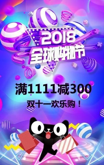 时尚酷炫2018双十一全球购物节促销模板/时尚酷炫小家电促销模板/汽车用品促销