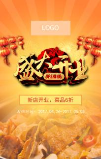 餐厅开业宣传橙黄色系模板