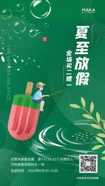 绿色卡通简约风商超/小卖部行业雪糕饮料促销宣传海报