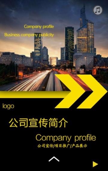 黑金大气企业宣传公司简介企业简介公司宣传通用模板商务科技