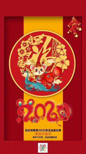 新年快乐中国风鼠年祝福促销宣传企业个人通用海报