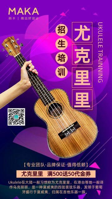 紫色简约乐器培训尤克里里培训招生海报