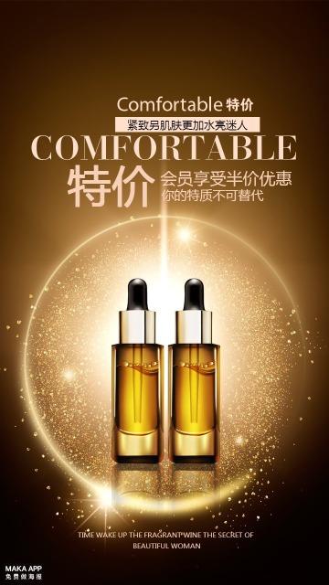 化妆品促销宣传海报
