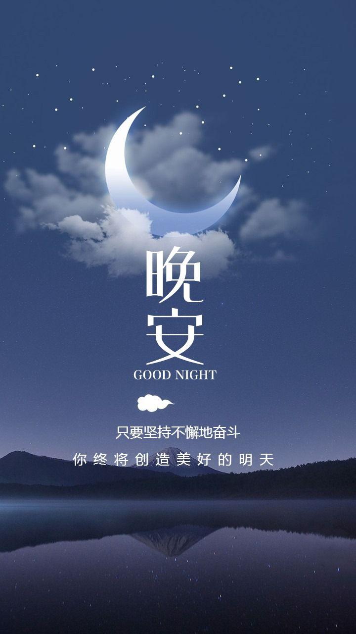 晚安问候早晚安心情寄语