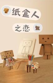 纸盒人之恋
