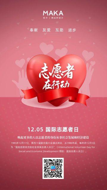 红色扁平风格国际志愿者日节日宣传手机海报