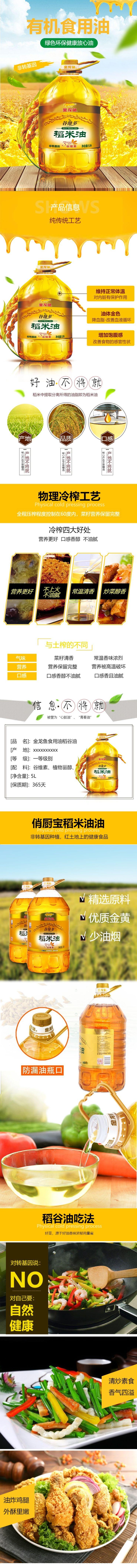 清新自然百货零售粮油副食稻米油促销电商详情页