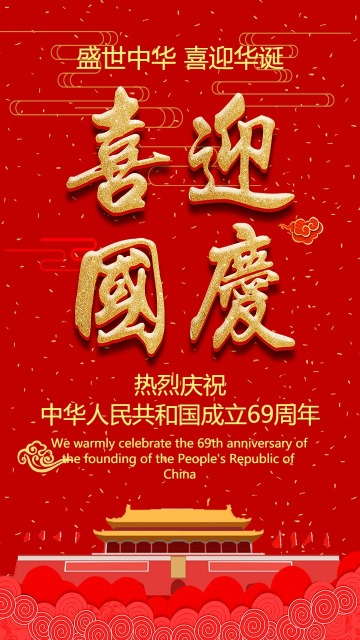 大红喜庆国庆节贺卡祖国的生日