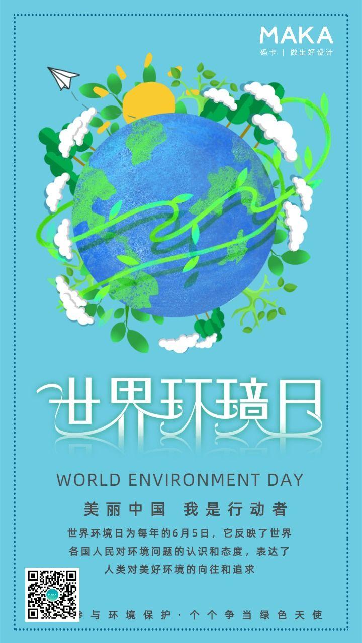 蓝色清新世界环境日公益宣传手机海报