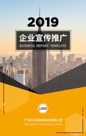 简约扁平黄色企业宣传推广公司介绍H5模板