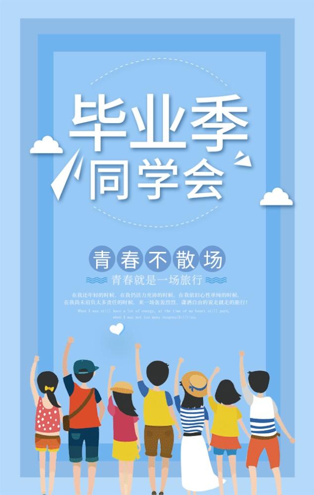 蓝色小清新毕业季同学聚会宣传H5