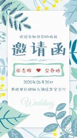 绿色小清新浪漫婚礼请柬结婚邀请函手机版请帖海报